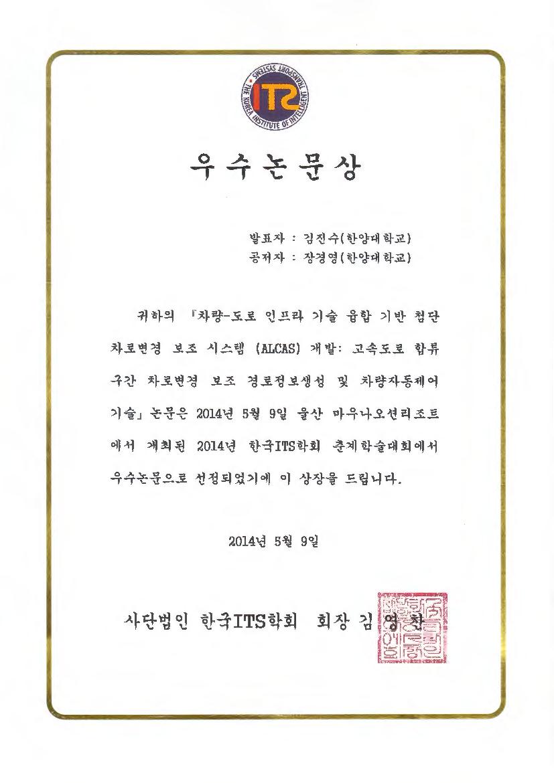 (상장)김진수_2014 ITS학회.png