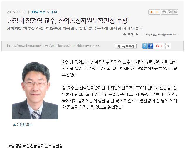장경영교수님_산업통상자원부장관상수상 관련기사_한양뉴스_성과X.JPG