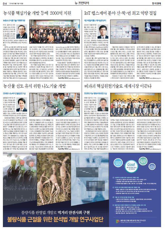 한국경제신문3페이지.JPG