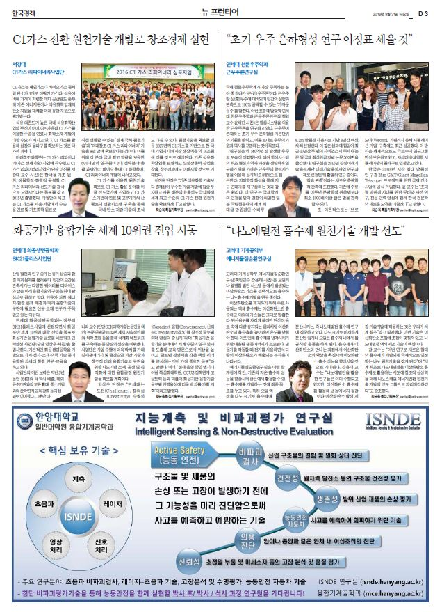 한국경제신문2페이지.JPG