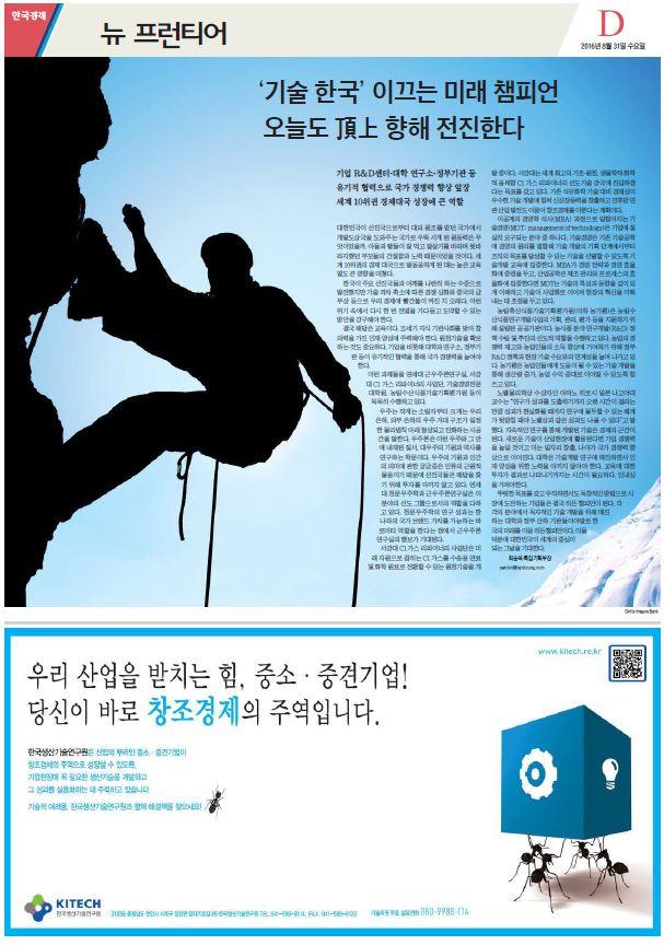 한국경제신문1페이지.JPG